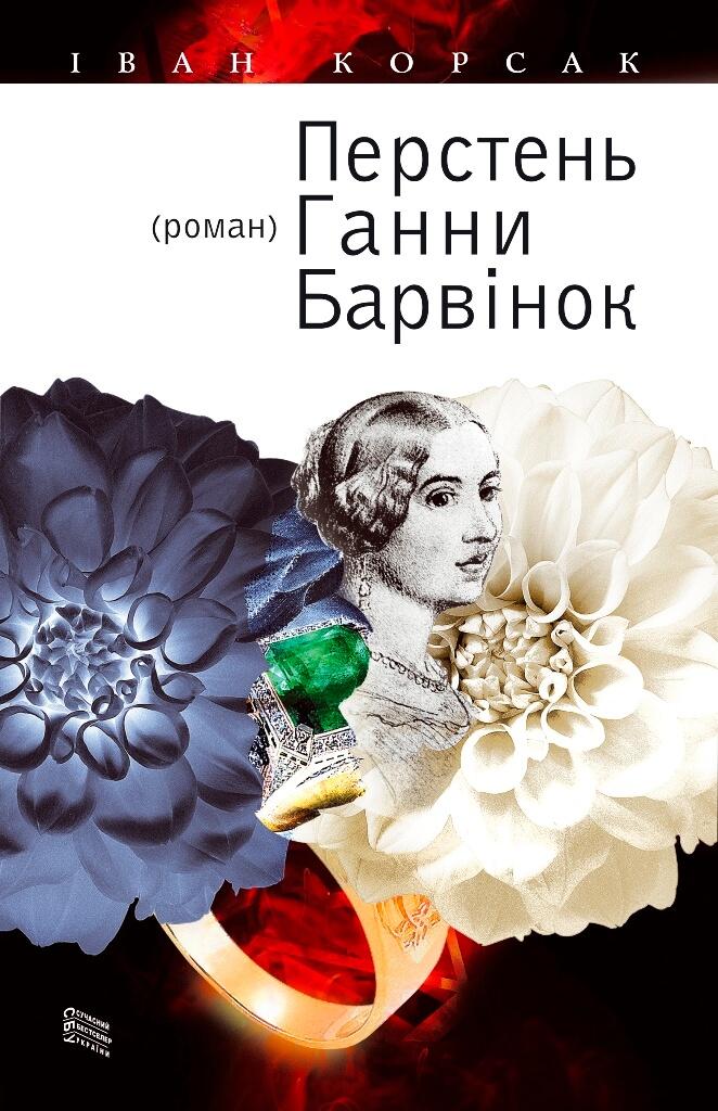 barvinok_tytulka_nova