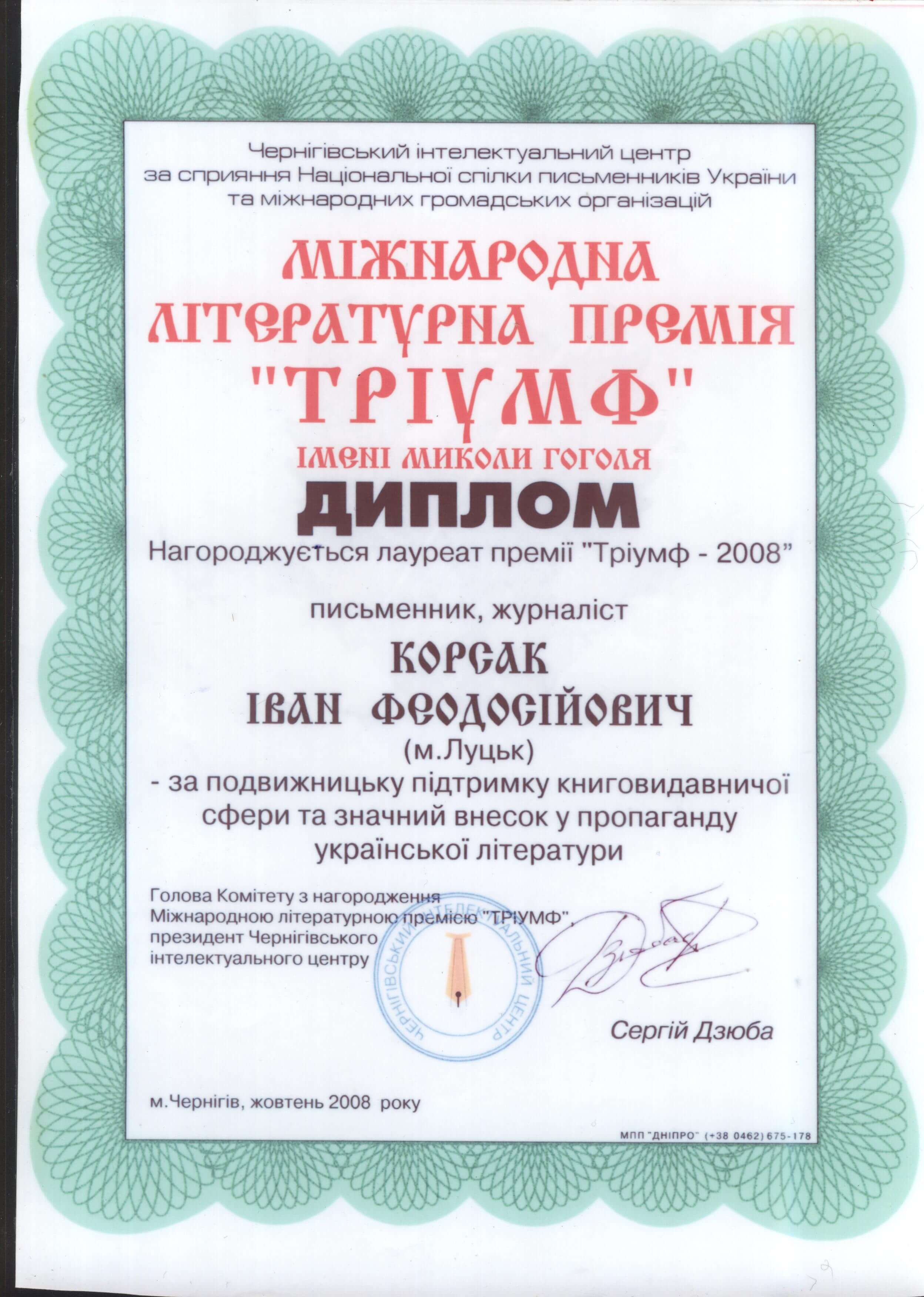 triumf_2008_gogol