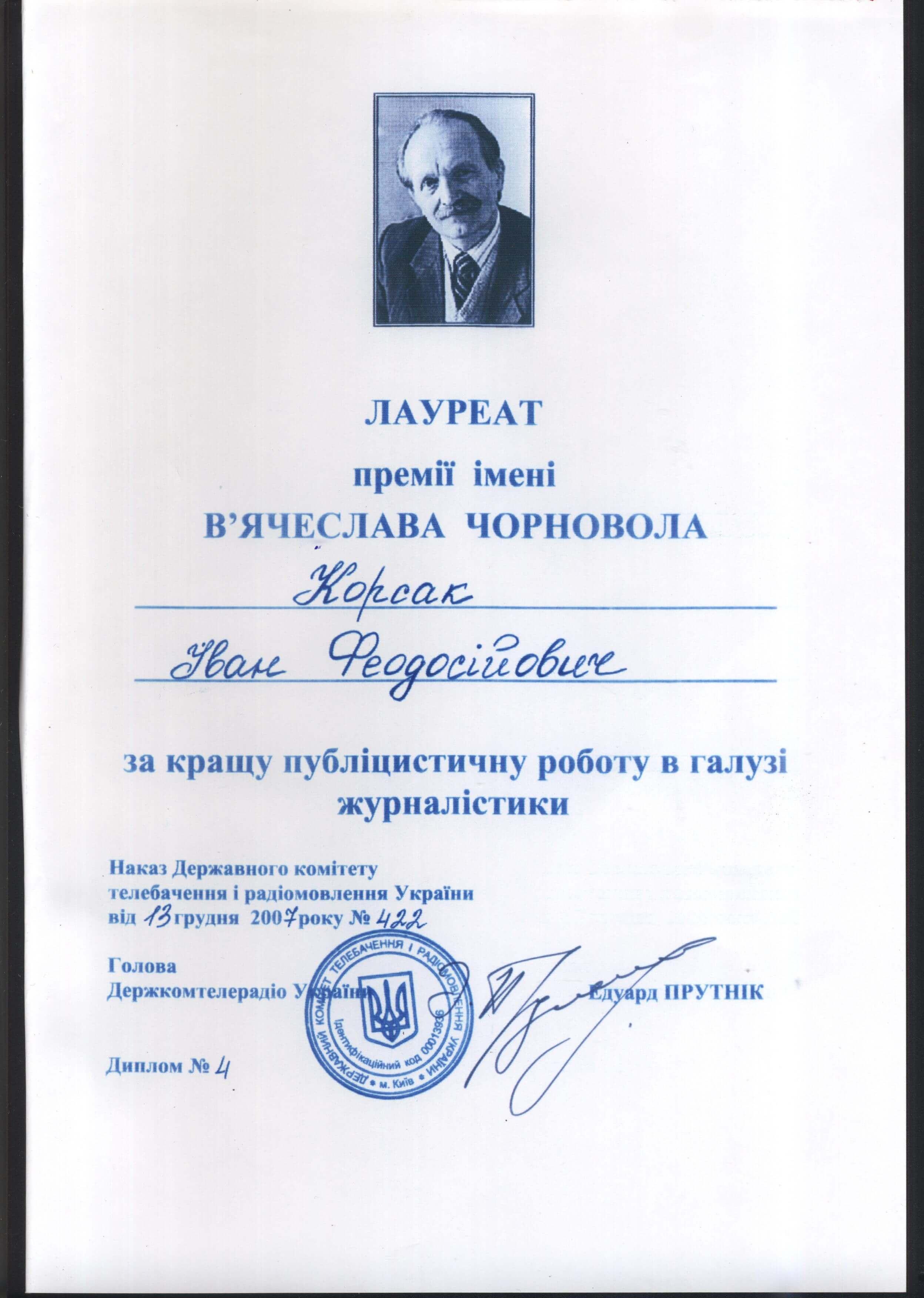 v.chornovola